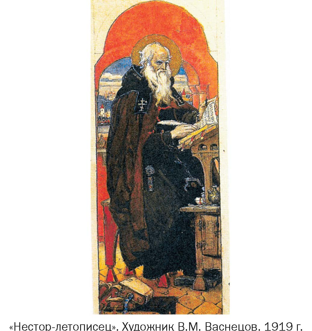 Что такое летопись? древние русские летописи