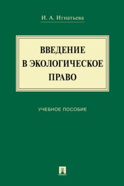 Тема 4. экологическое право рф