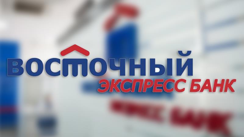 """Реструктуризация кредита в банке """"восточный экспресс"""": отсрочка долга физическому лицу"""