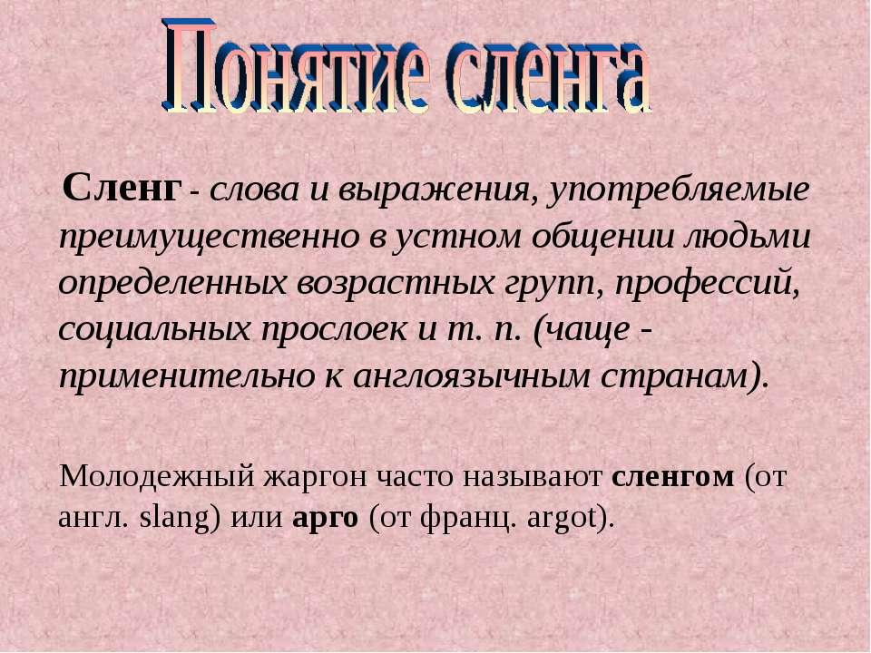 Термины вконтакте - словарь (современного) сленга вк