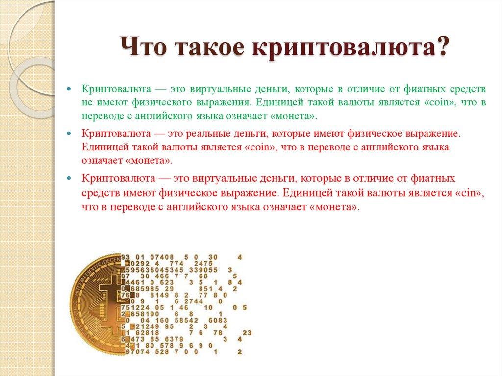 Что такое биткоин и можно ли на нем заработать - ответы на все вопросы