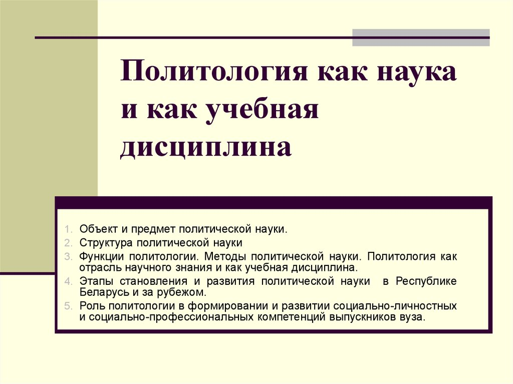 5.основные понятия политологии. политология: шпаргалка