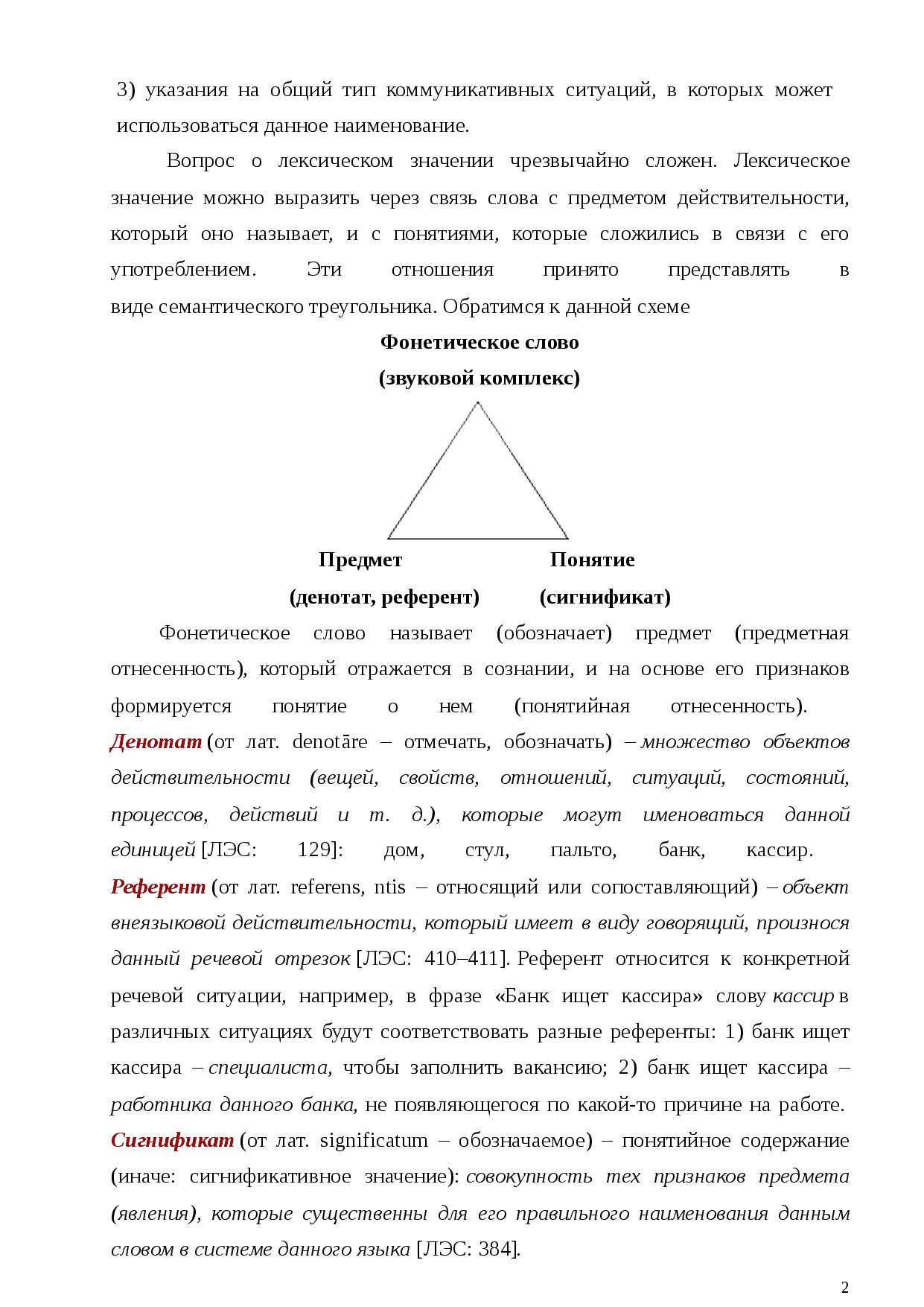 Что такое обитель? значение и употребление слова