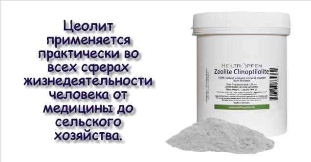 Внешний вид и состав цеолита, область применения