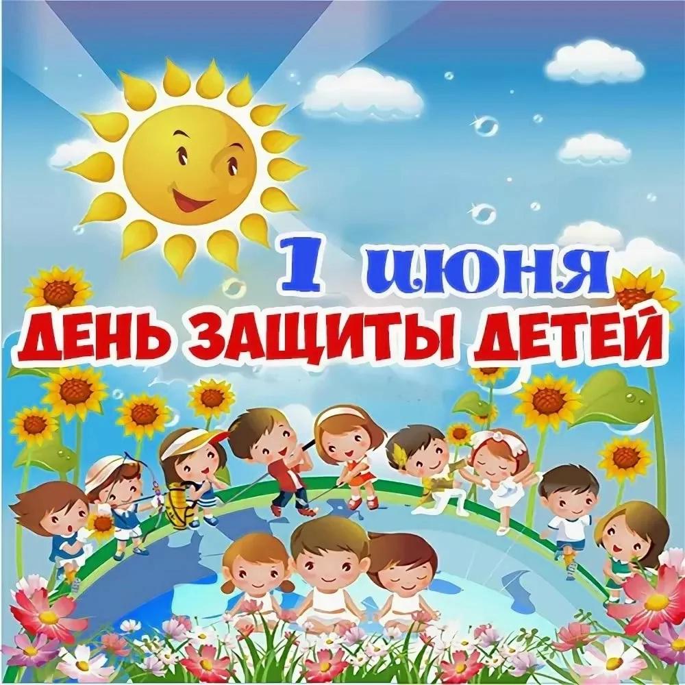 День защиты детей: история и цели праздника