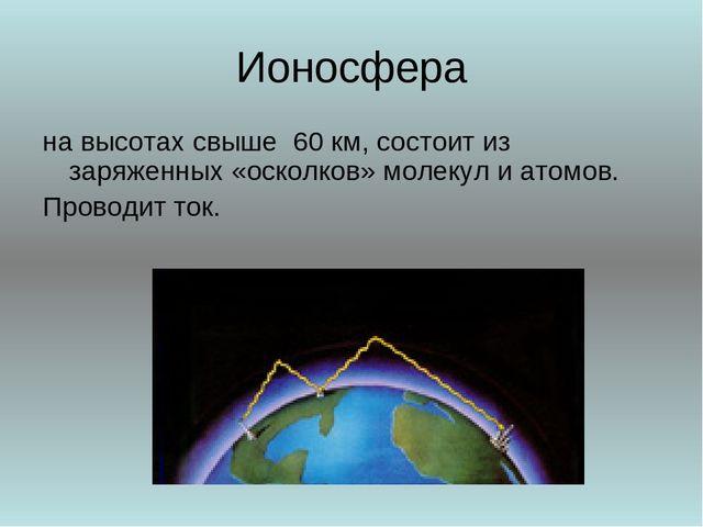 Ионосфера — википедия. что такое ионосфера