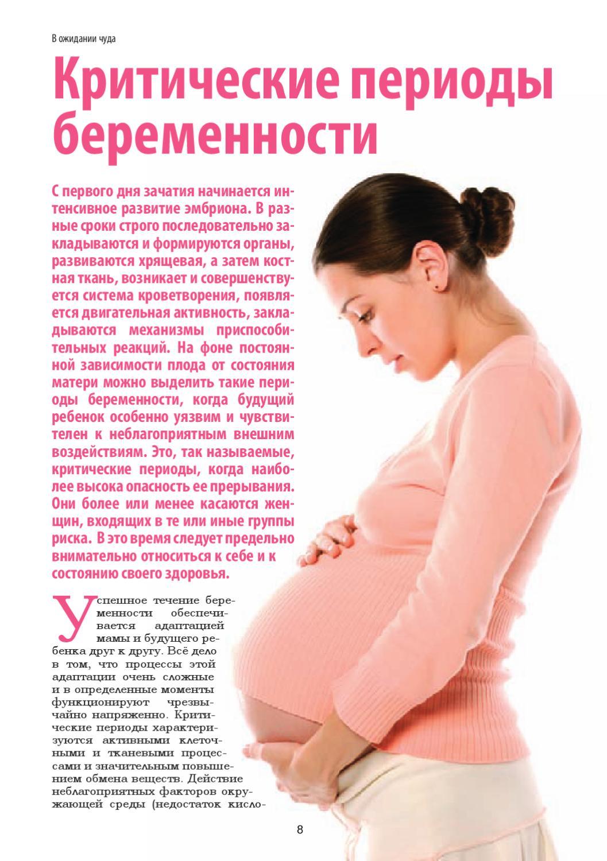 Беременность. как определить симптомы беременности? все о беременности - статьи |             эко-блог