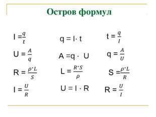 Как найти общую силу тока в проводнике формулой