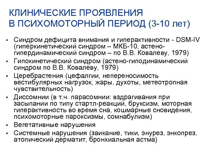 Гиперактивный ребенок. основания для диагноза / статьи         / newslab.ru