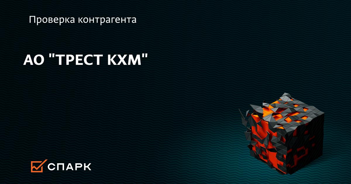 """Ао """"трест кхм"""", г москва, инн 7705098679, огрн 1027700328831 окпо 40427814 - реквизиты, отзывы, контакты, рейтинг."""