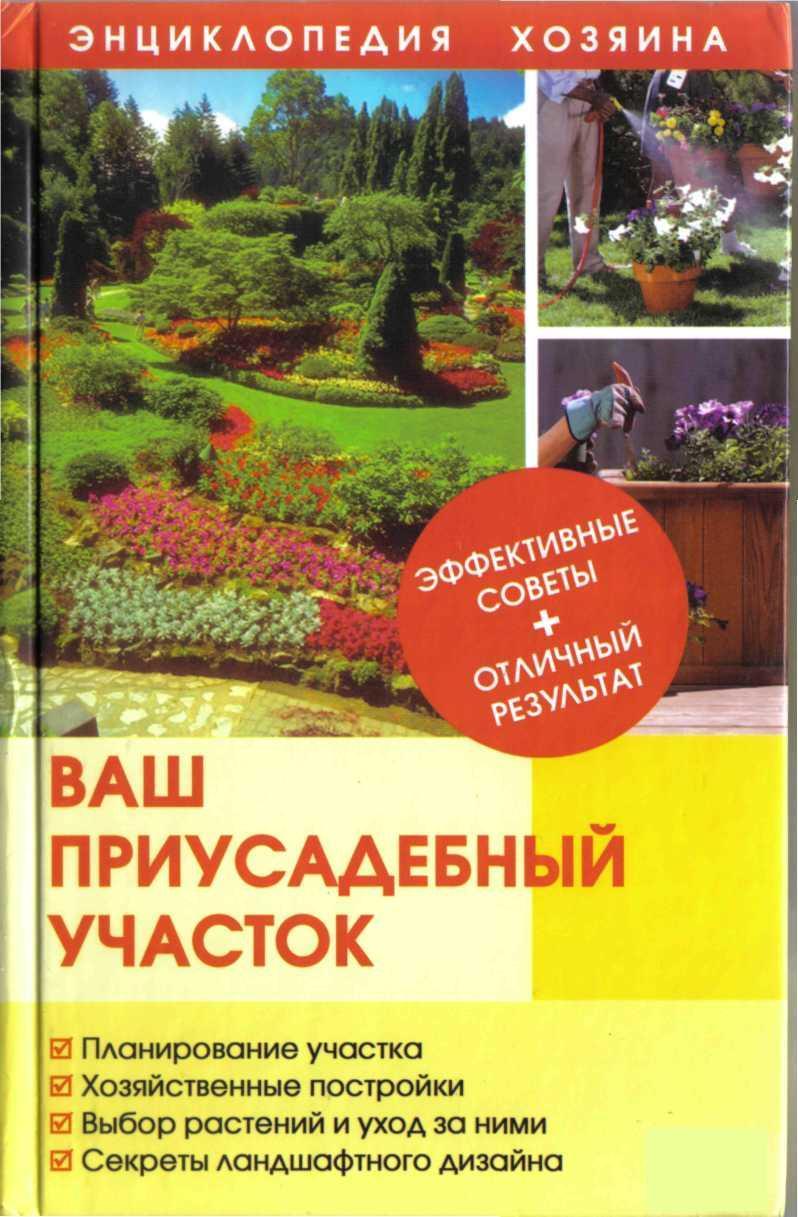 Что значит розарий. рекомендации для чтения розария - дом солнца