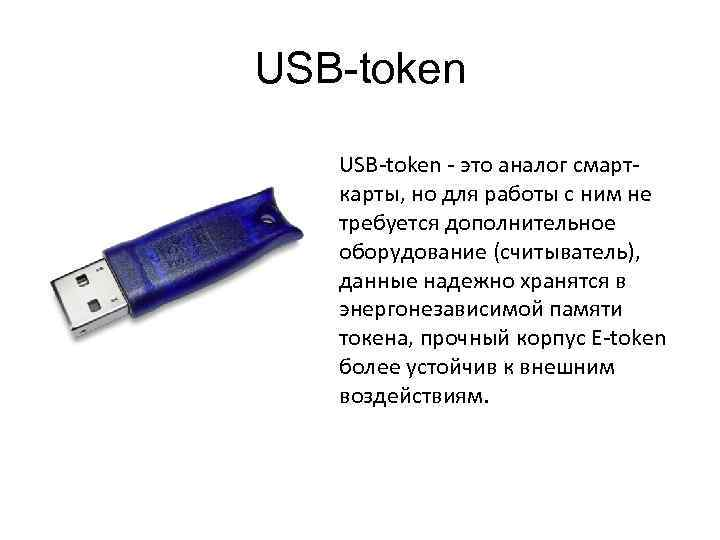 Что такое токены в криптовалюте простыми словами, зачем они нужны?