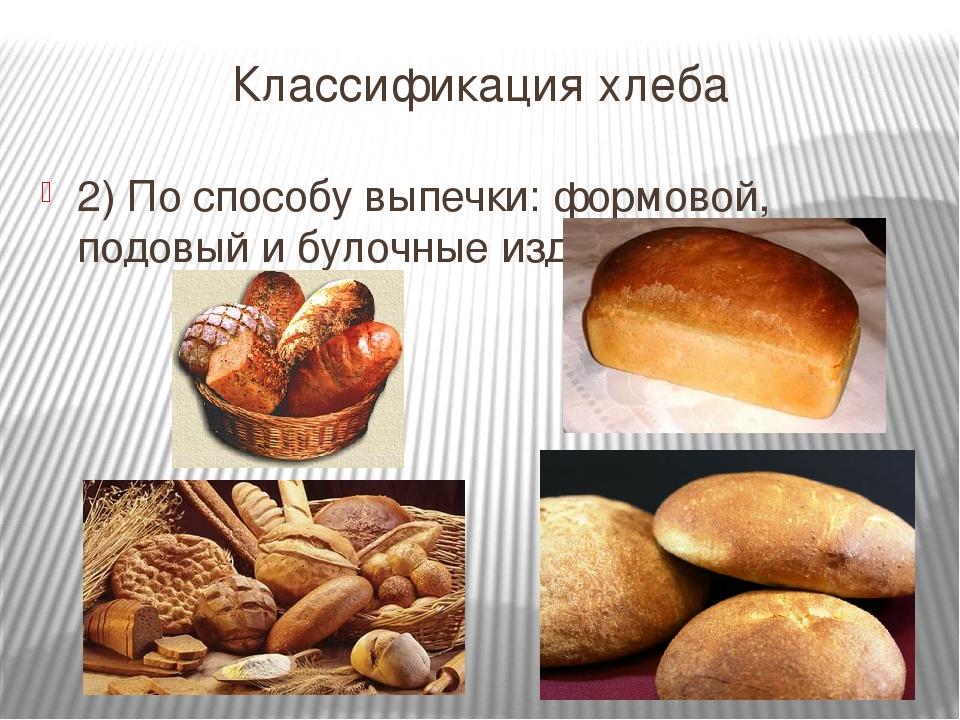 Хлеб пшеничный: состав, сорта, рецепт | food and health