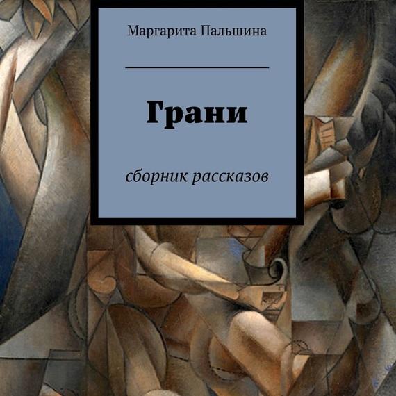 Книга спермотоксикоз читать онлайн