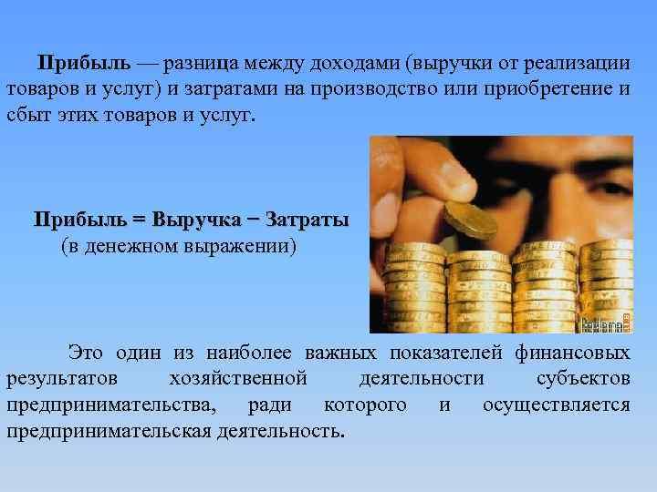 Что такое доход: определение