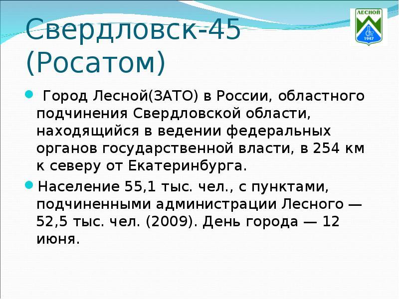 Закрытое административно-территориальное образование — википедия. что такое закрытое административно-территориальное образование