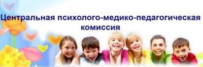 Отправили ребенка на пмпк. как повлияет заключение психолого-медико-педагогической комиссии на судьбу ребенка?