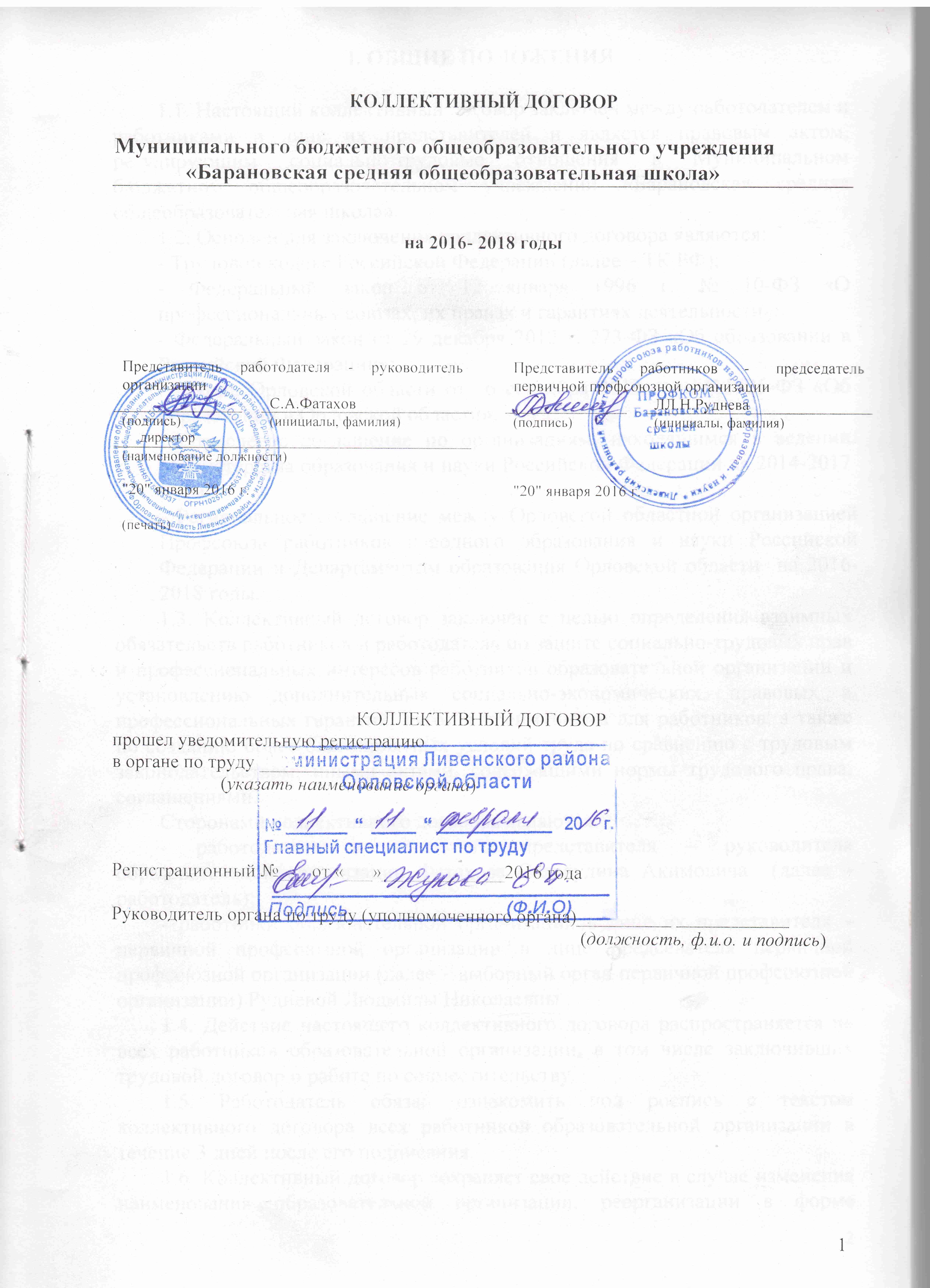 Коллективный договор - понятие, образец, оформление, регистрация и срок вступления в силу