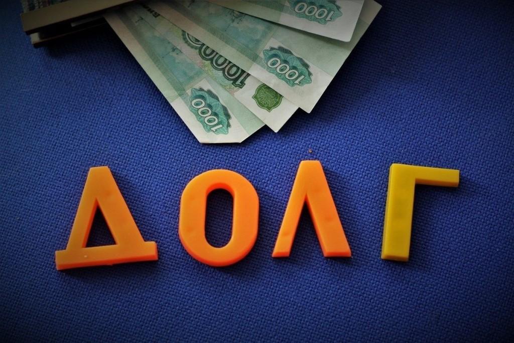 Что такое долг: взыскание, сроки, договор и проценты