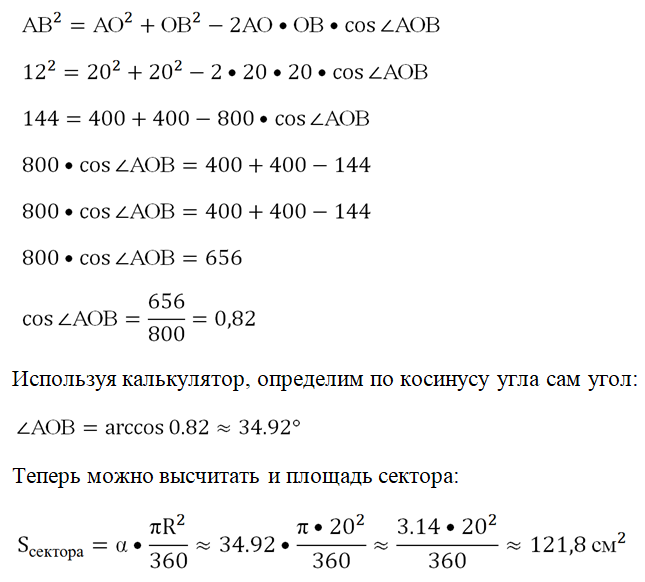 Длина окружности википедия