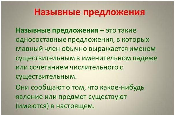 Виды простых предложений по наличию главным членов   русский язык