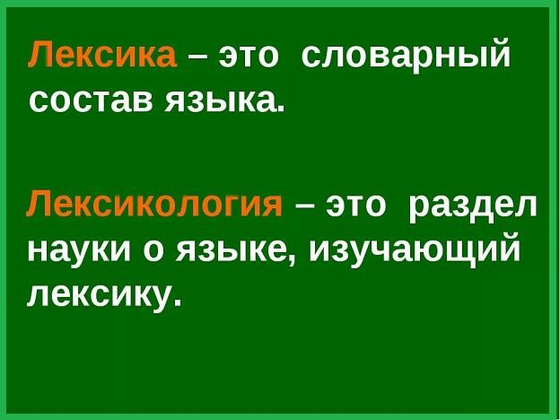 Что такое лексика русского языка
