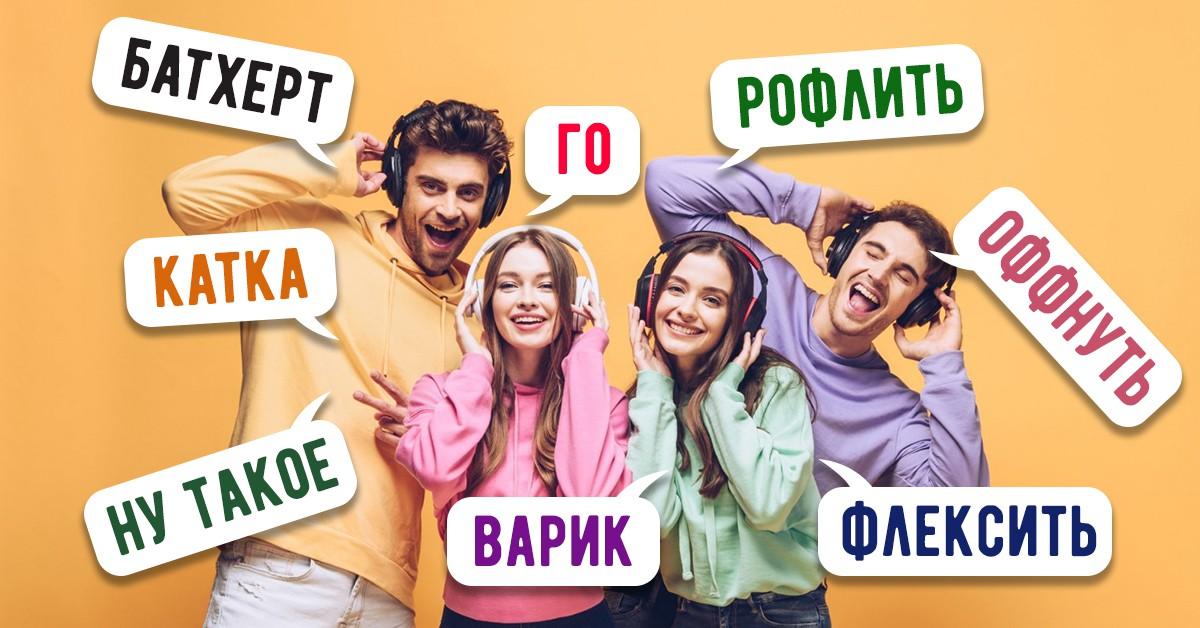 «чилить» и «флексить». о чем говорят подростки?