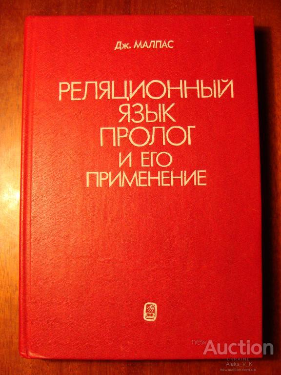 Пролог (язык программирования) — википедия с видео // wiki 2