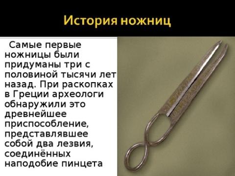 Ножницы — википедия
