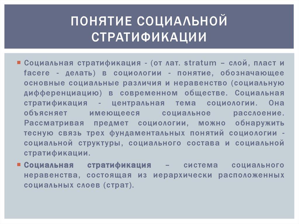 Типы и виды социальной стратификации