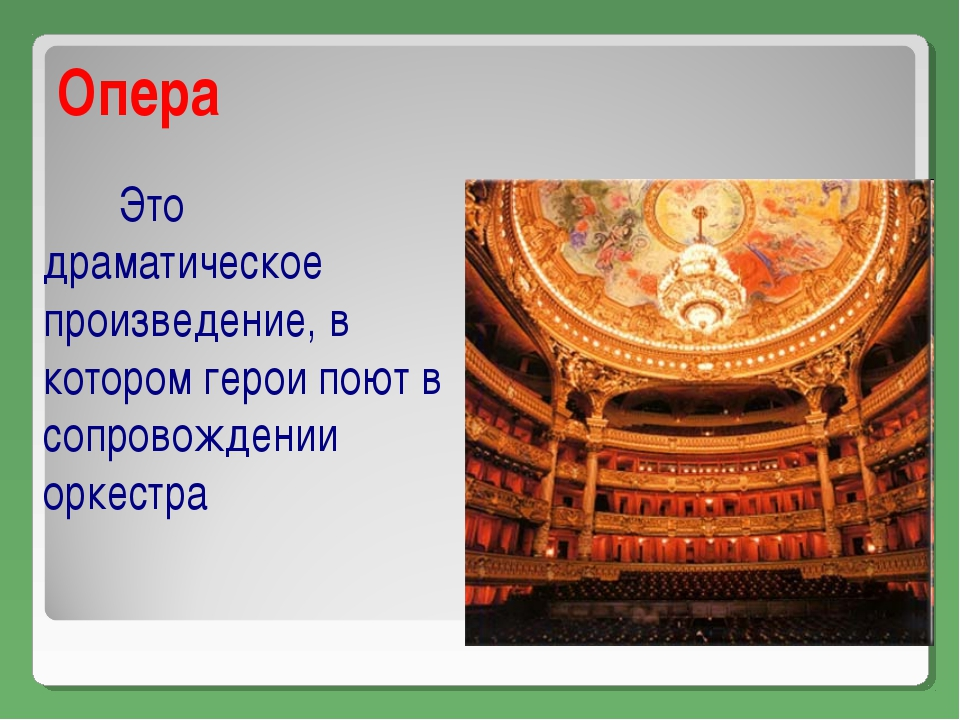 Что такое опера в музыке: возникновение жанра