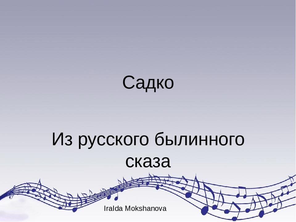 Садко википедия
