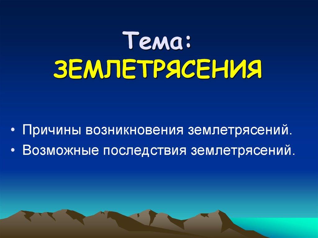 Землетрясения. причины, виды и сила.