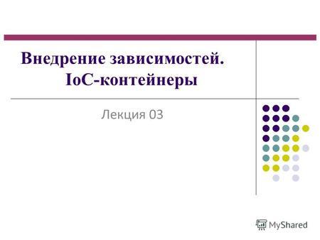 Основы внедрения зависимостей / хабр
