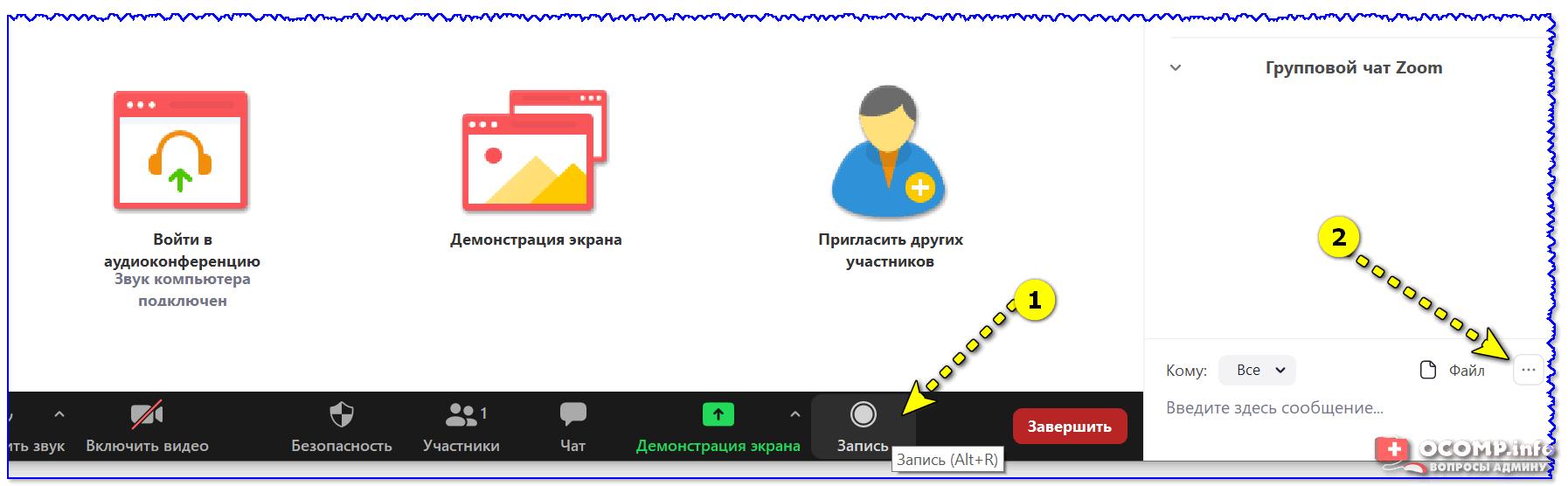 Дистанционное обучение: как провести уроки в zoom | skyteach