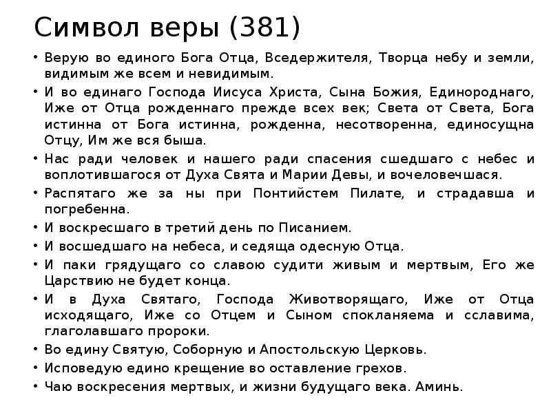 Молитва «символ веры»: происхождение и толкование :: syl.ru