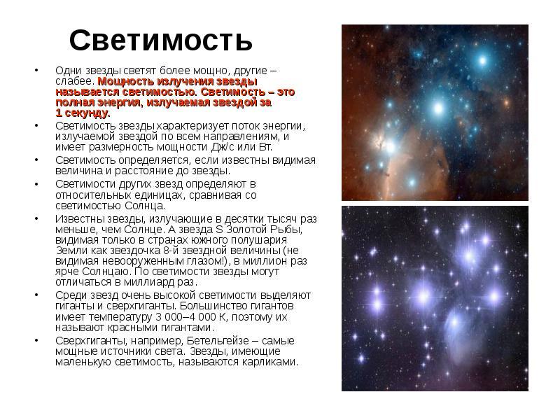 Светимость — википедия. что такое светимость