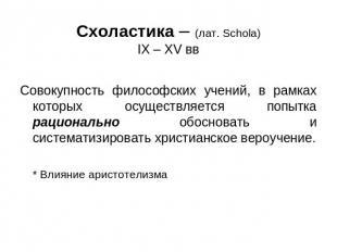Схоластика - scholasticism - qwe.wiki