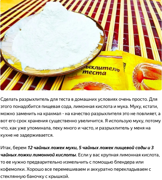Пекарский порошок – кулинарный рецепт