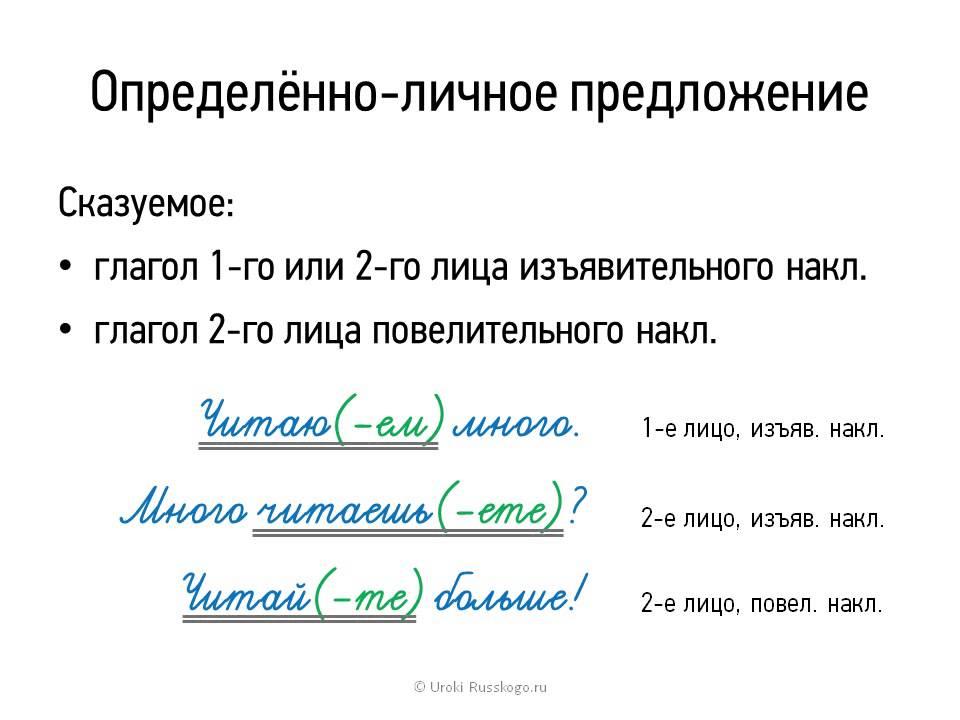 Односоставные предложения – примеры, таблица, признаки (8 класс, русский язык)