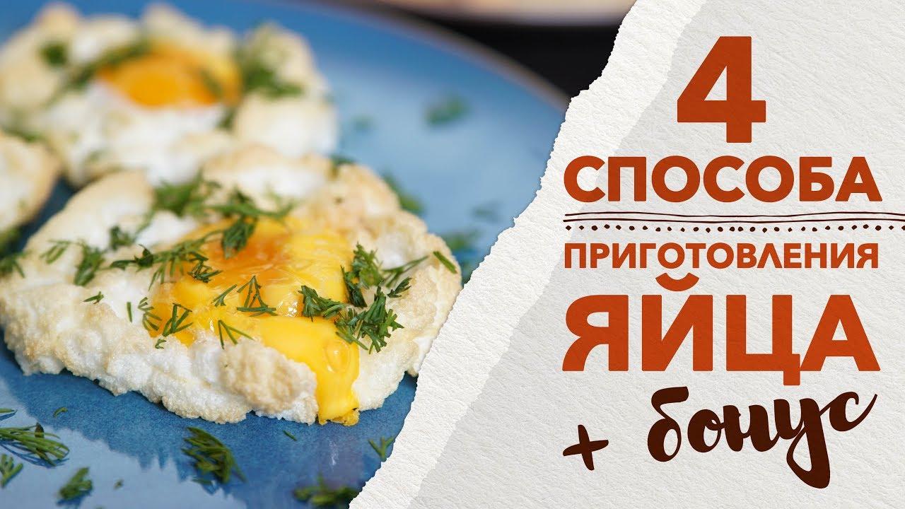 Яйца пашот – кулинарный рецепт