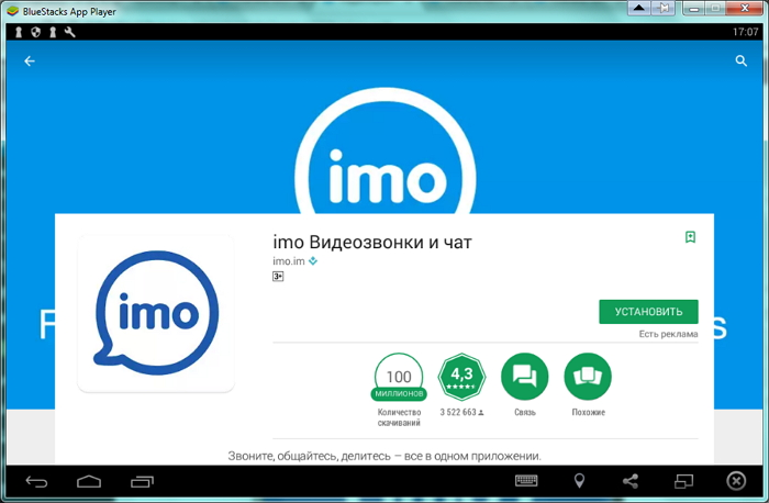 Как пользоваться приложением имо - инструкция