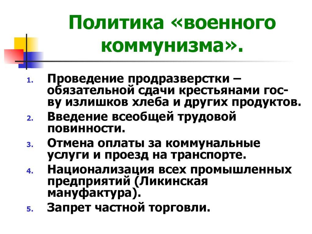 Политика военного коммунизма: кратко – что это такое, в чем суть, причины мероприятия, итоги и последствия