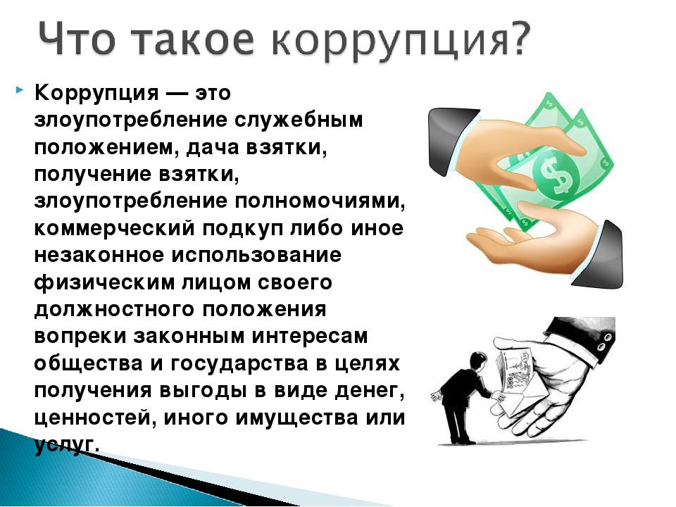 Что такое коррупция и способы борьбы с ней | министерство юстиции российской федерации