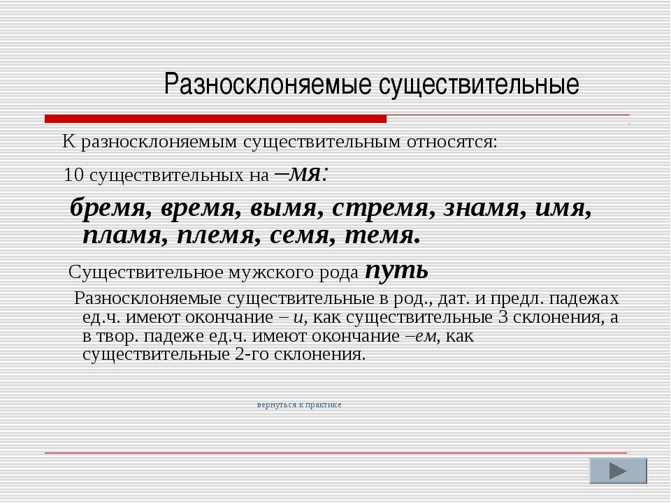 Разносклоняемые существительные. примеры :: syl.ru