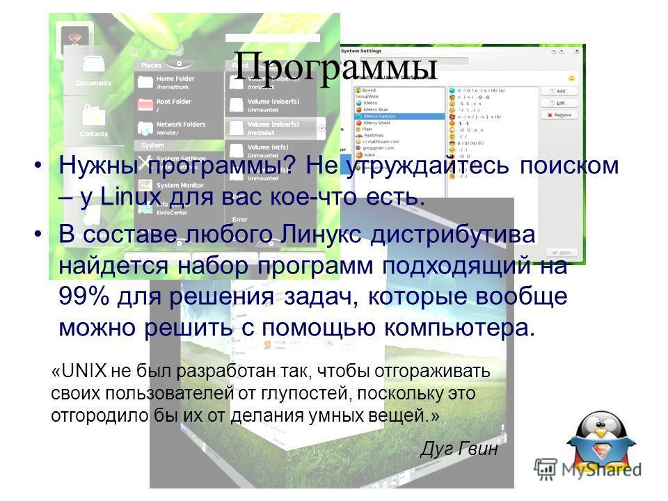 Что такое дистрибутив linux