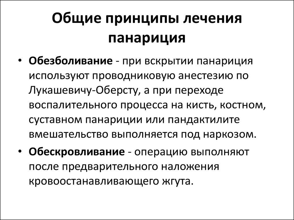 Панариций: причины, симптомы и лечение   wmj.ru