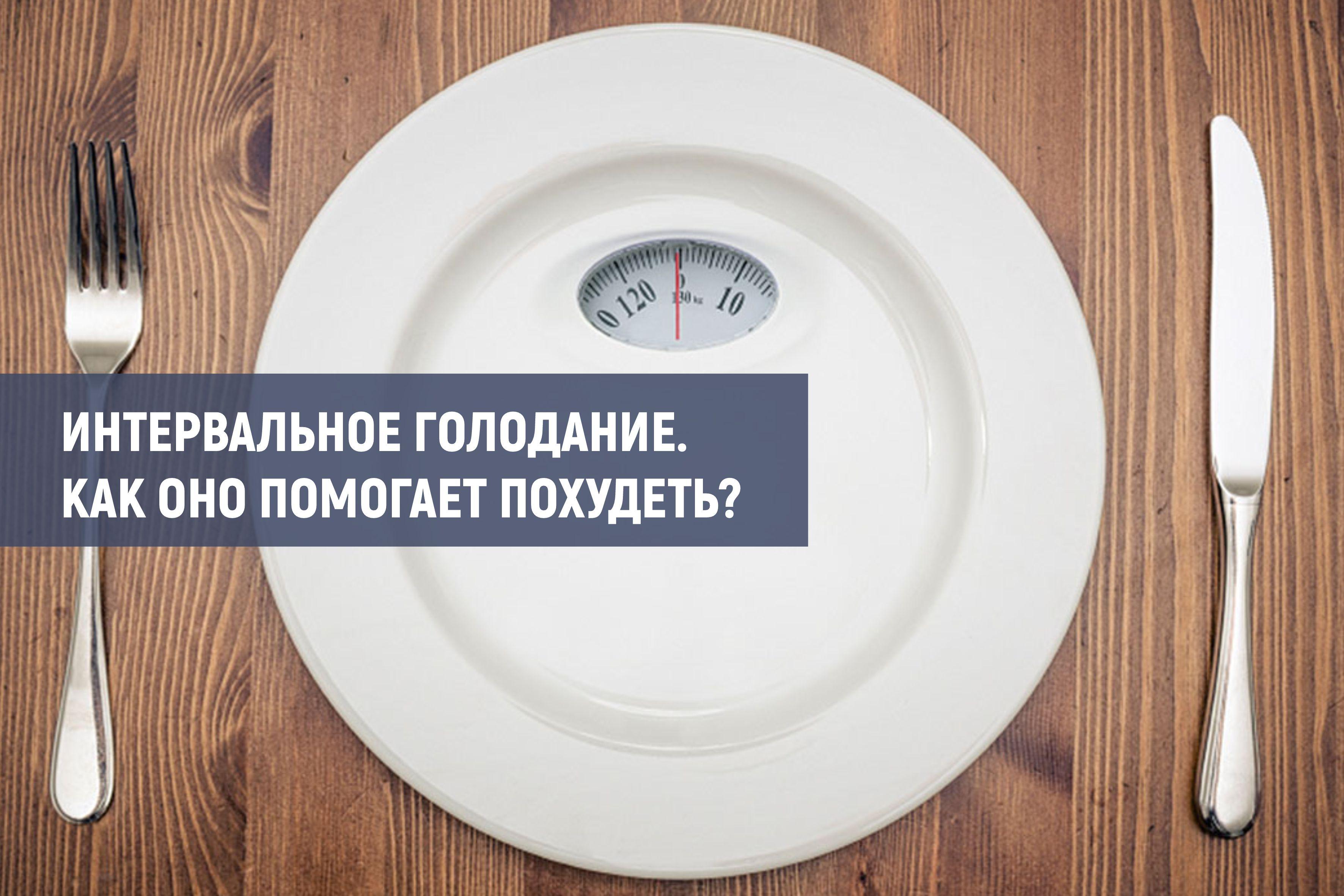 Отзывы о интервальном голодание 16/8 для женщин | стройная жизнь | яндекс дзен