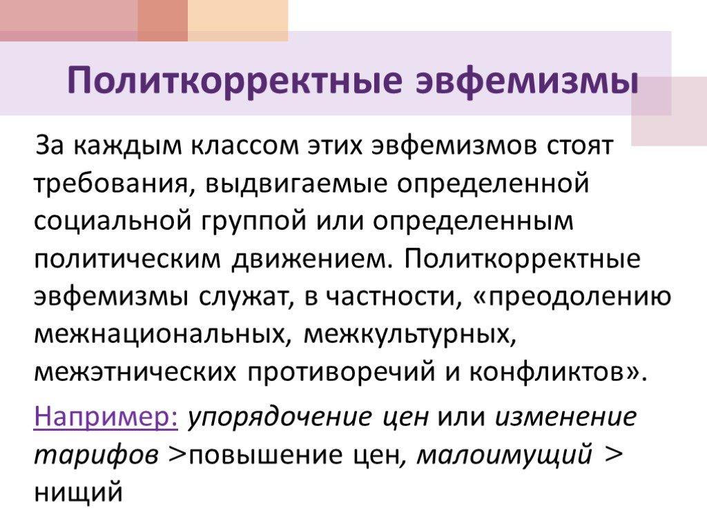 Эвфемизмы в русском языке — примеры в современной речи