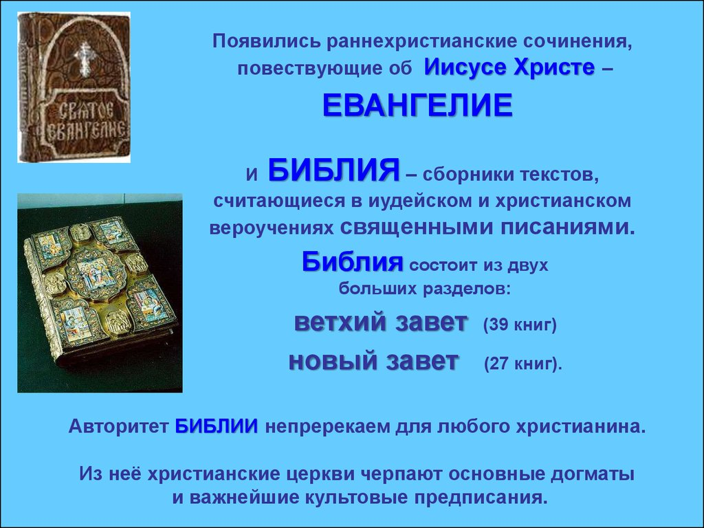 Новый завет : евангелие от матфея : глава 1 / патриархия.ru